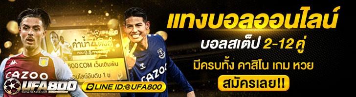 แทงบอลออนไลน์ UFA800