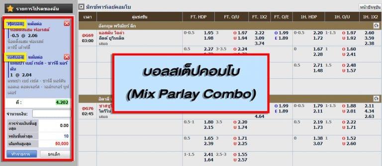 แทงบอลออนไลน์ mix parley combo